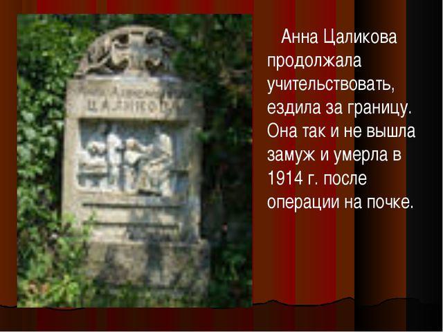 Анна Цаликова продолжала учительствовать, ездила за границу. Она так и не вы...
