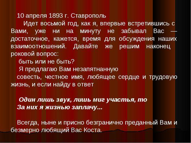 10 апреля 1893 г. Ставрополь  Идет восьмой год, как я, впервые встретившись...