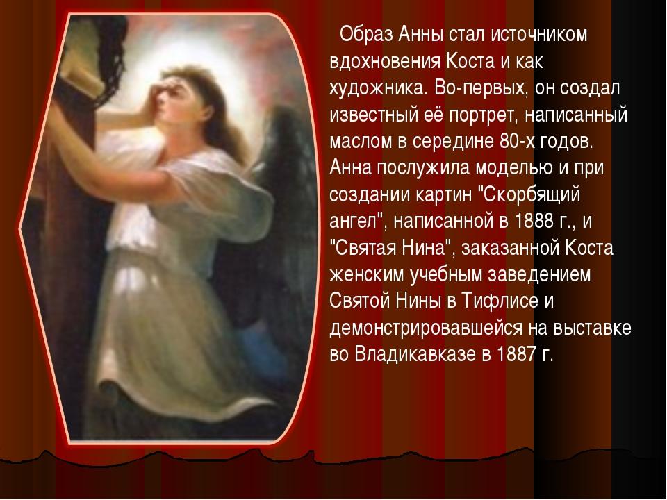 Образ Анны стал источником вдохновения Коста и как художника. Во-первых, он...