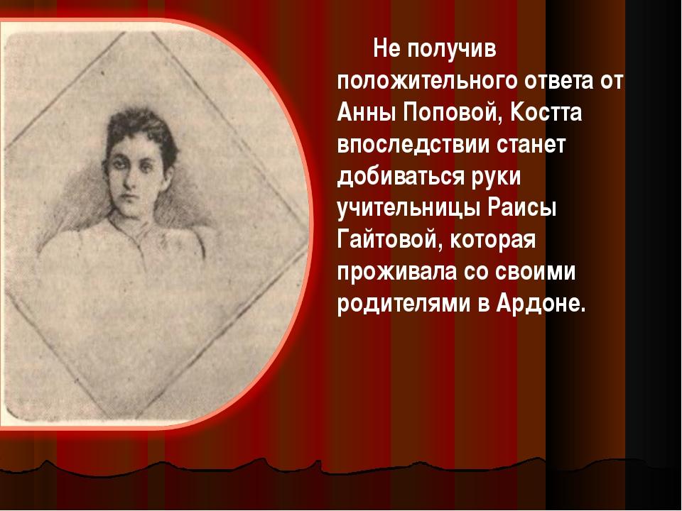 Не получив положительного ответа от Анны Поповой, Костта впоследствии станет...