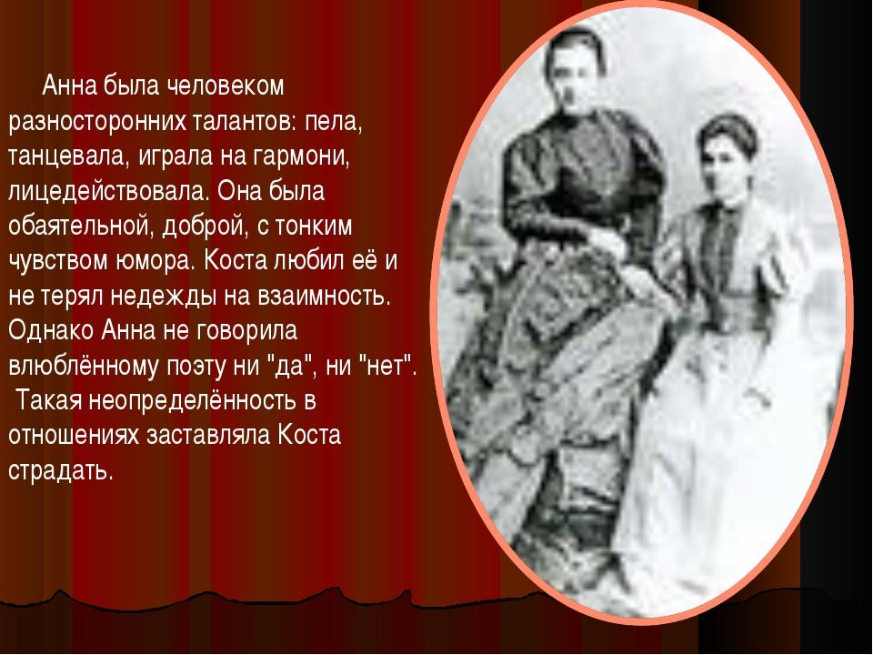 Анна была человеком разносторонних талантов: пела, танцевала, играла на гарм...