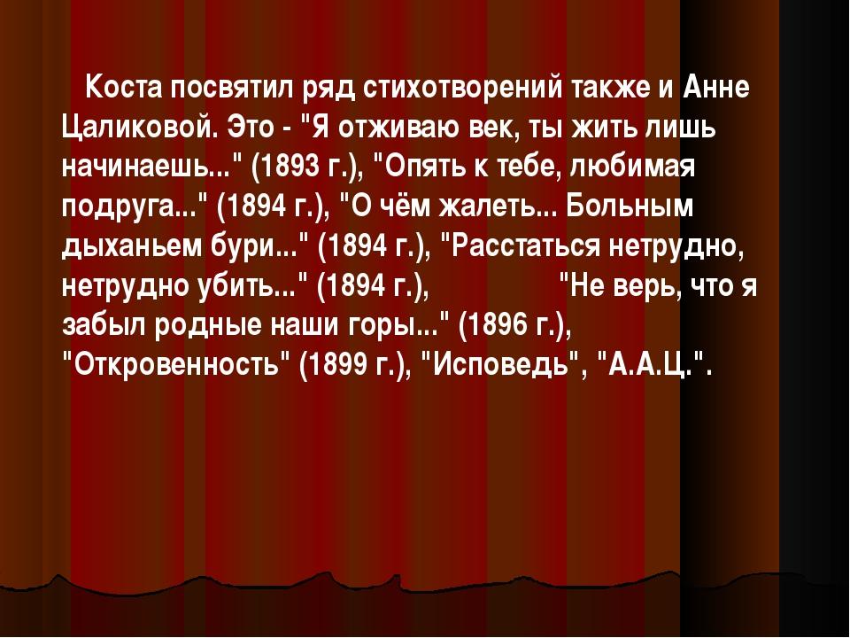 """Коста посвятил ряд стихотворений также и Анне Цаликовой. Это - """"Я отживаю ве..."""
