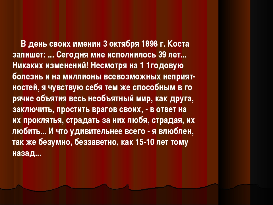 В день своих именин 3 октября 1898 г. Коста запишет: ... Сегодня мне исполни...