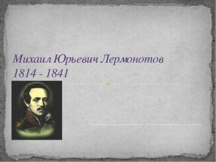 Презентацию подготовила: Камешкова Т. В. Учитель русского языка и литературы