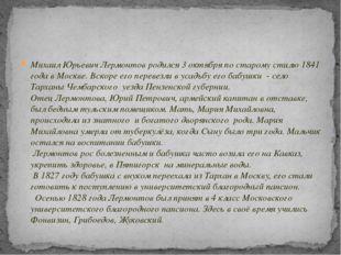 Михаил Юрьевич Лермонтов родился 3 октября по старому стилю 1841 года в Москв
