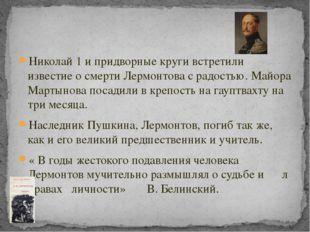 Николай 1 и придворные круги встретили известие о смерти Лермонтова с радость