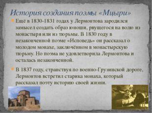 Ещё в 1830-1831 годах у Лермонтова зародился замысел создать образ юноши, рву