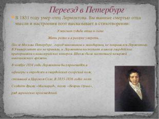 В 1831 году умер отец Лермонтова. Вызванные смертью отца мысли и настроения п