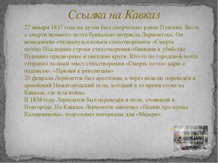 Ссылка на Кавказ 27 января 1837 года на дуэли был смертельно ранен Пушкин. Ве