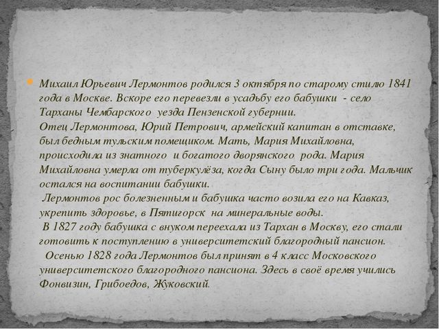 Михаил Юрьевич Лермонтов родился 3 октября по старому стилю 1841 года в Москв...