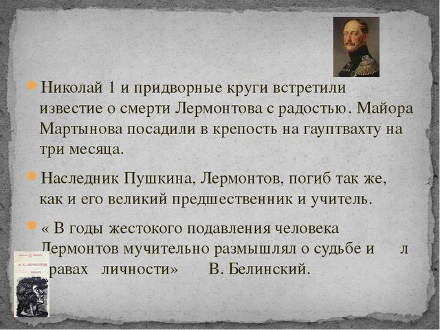 Николай 1 и придворные круги встретили известие о смерти Лермонтова с радость...
