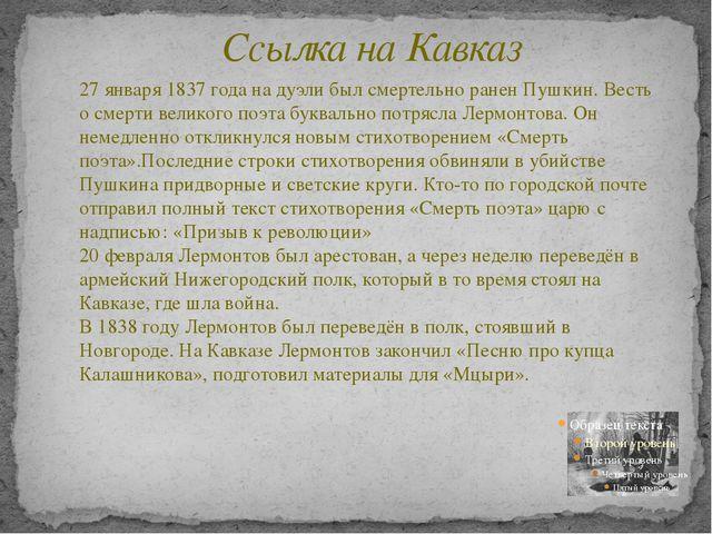 Ссылка на Кавказ 27 января 1837 года на дуэли был смертельно ранен Пушкин. Ве...