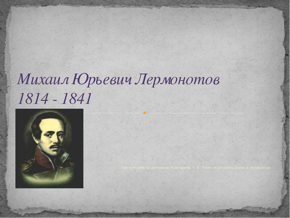 Презентацию подготовила: Камешкова Т. В. Учитель русского языка и литературы...