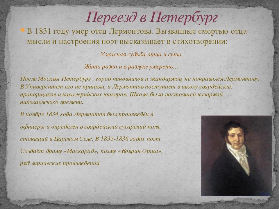 В 1831 году умер отец Лермонтова. Вызванные смертью отца мысли и настроения п...