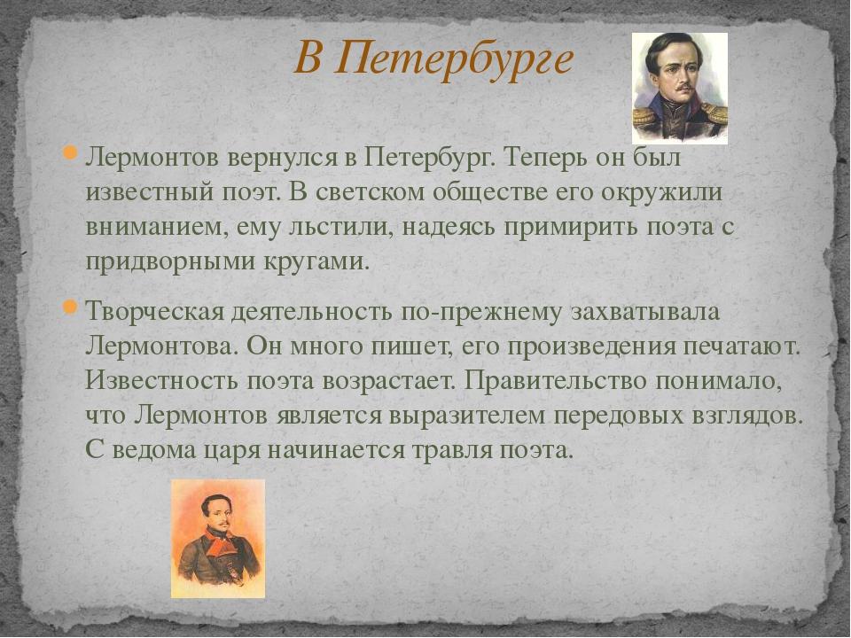 Лермонтов вернулся в Петербург. Теперь он был известный поэт. В светском обще...
