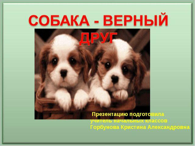 Презентацию подготовила учитель начальных классов Горбунова Кристина Алексан...