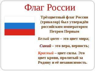 Флаг России Трёхцветный флаг России (триколор) был утверждён российским импер