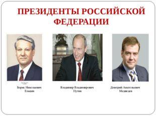Борис Николаевич Ельцин Владимир Владимирович Путин Дмитрий Анатольевич Медве
