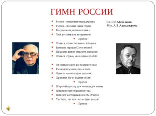 ГИМН РОССИИ Россия – священная наша держава, Россия – любимая наша страна. Мо