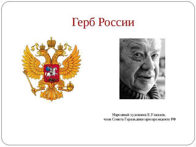 Герб России Народный художник Е.Ухналев, член Совета Геральдики при президент...