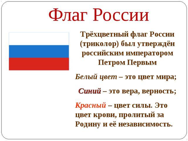 Флаг России Трёхцветный флаг России (триколор) был утверждён российским импер...