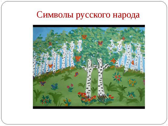 Символы русского народа