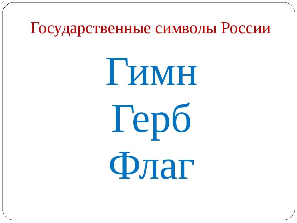 Государственные символы России Гимн Герб Флаг