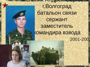 Мельник Андрей Сергеевич г.Волгоград батальон связи сержант заместитель коман