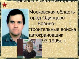 Горяинов Роман Викторович Московская область город Одинцово Военно- строитель