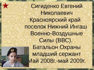 Сигиденко Евгений Николаевич Красноярский край поселок Нижний Ингаш Военно-Во