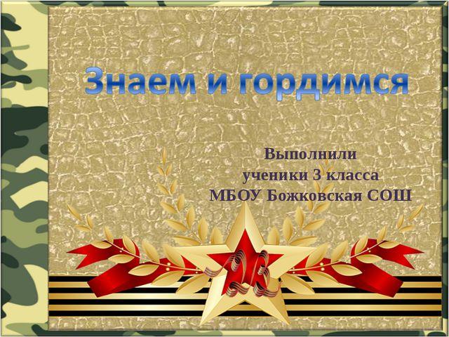 Выполнили ученики 3 класса МБОУ Божковская СОШ