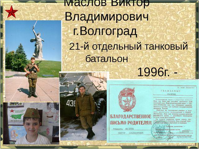Маслов Виктор Владимирович г.Волгоград 21-й отдельный танковый батальон 1996г...