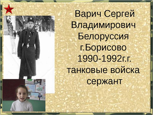Варич Сергей Владимирович Белоруссия г.Борисово 1990-1992г.г. танковые войска...
