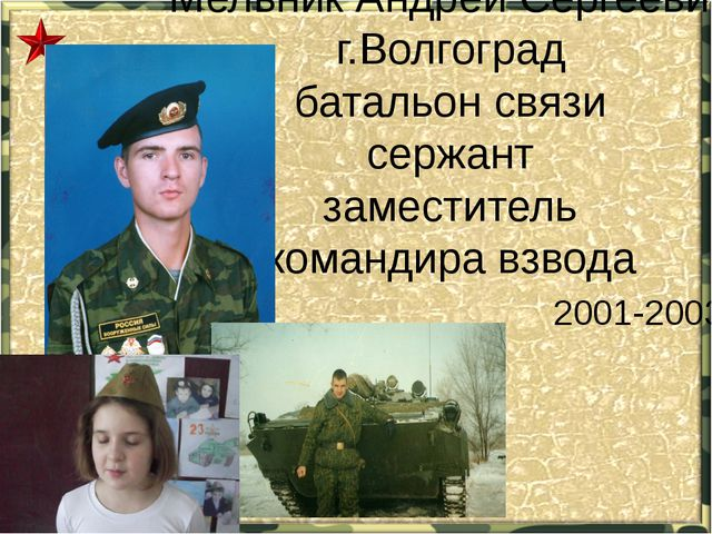 Мельник Андрей Сергеевич г.Волгоград батальон связи сержант заместитель коман...