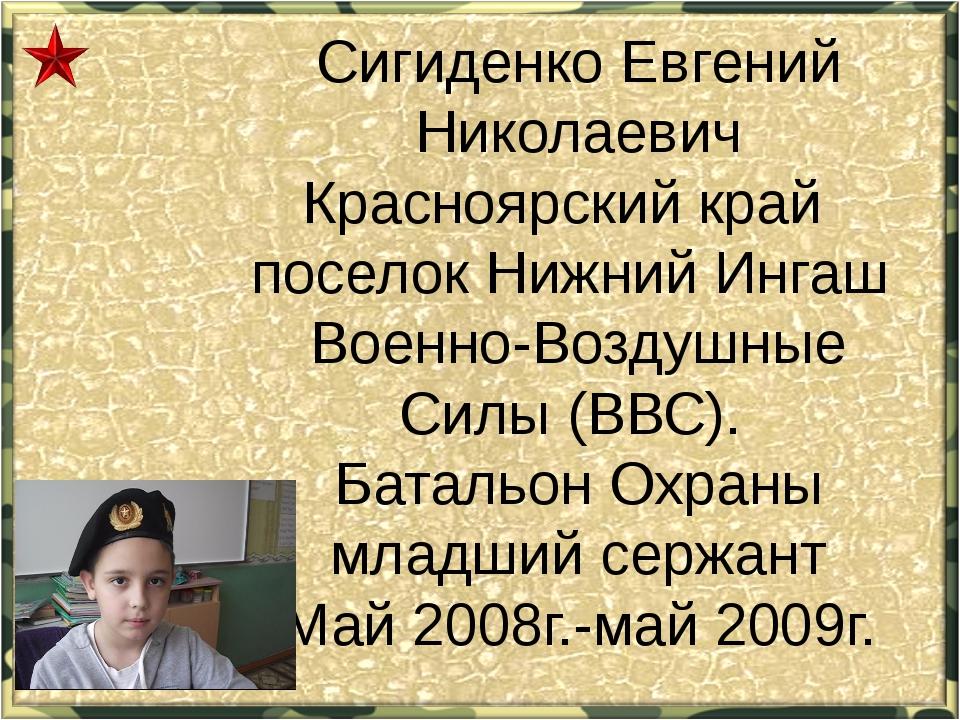 Сигиденко Евгений Николаевич Красноярский край поселок Нижний Ингаш Военно-Во...