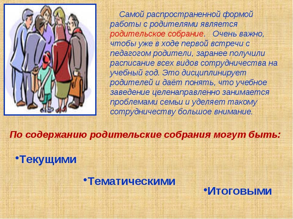 По содержанию родительские собрания могут быть: Текущими Тематическими Итогов...