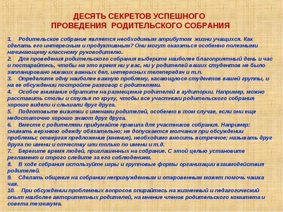 ДЕСЯТЬ СЕКРЕТОВ УСПЕШНОГО ПРОВЕДЕНИЯ РОДИТЕЛЬСКОГО СОБРАНИЯ 1. Родительское с...