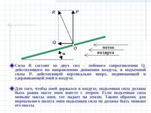 Сила R состоит из двух сил - лобового сопротивления Q, действующего по направ