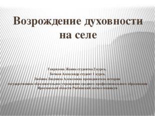 Возрождение духовности на селе Гаврилова Жанна студентка 2 курса, Бочков Алек