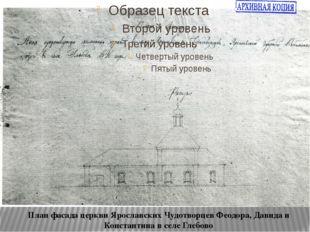 План фасада церкви Ярославских Чудотворцев Феодора, Давида и Константина в с