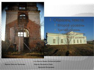 Село Николо-Корма (Рыбинский район) Церковь Николая Чудотворца Церковь Введе