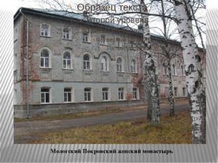 Мологский Покровский женский монастырь
