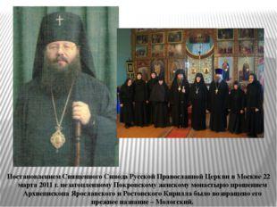 Постановлением Священного Синода Русской Православной Церкви в Москве 22 мар