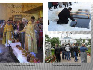 Село Глебово. Крещение Поселок Тихменево. Спасский храм. Экскурсия в Толгский