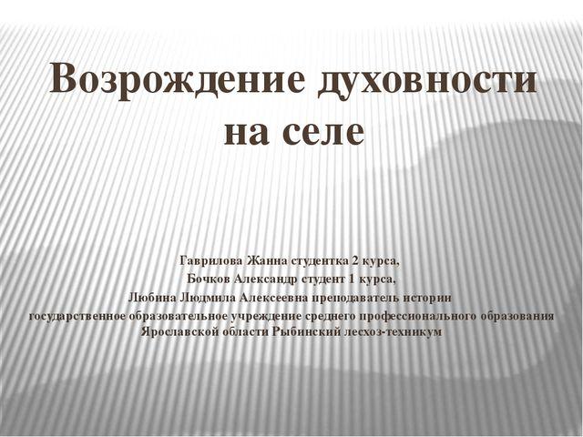 Возрождение духовности на селе Гаврилова Жанна студентка 2 курса, Бочков Алек...