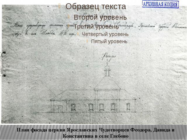 План фасада церкви Ярославских Чудотворцев Феодора, Давида и Константина в с...