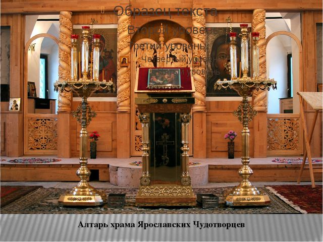Алтарь храма Ярославских Чудотворцев