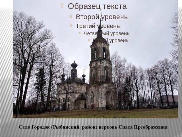 Село Городок (Рыбинский район) церковь Спаса Преображения