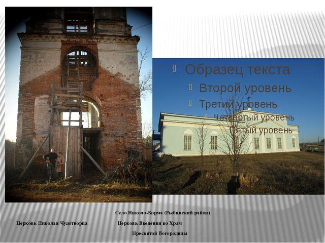 Село Николо-Корма (Рыбинский район) Церковь Николая Чудотворца Церковь Введе...