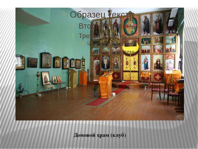 Домовой храм (клуб)